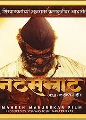 Natsamrat on cloudy