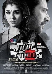Puthiya Niyamam on cloudy