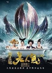 Mei ren yu (2016)