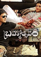 Brahmotsavam Hindi Dubbed