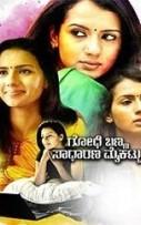 Godhi Banna Sadharna Mykattu (2016)
