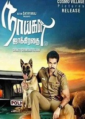 Police Aur Tiger Hindi Dubbed