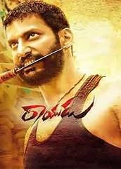 Rayudu Telugu Dubbed