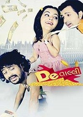 De Taali Gujarati Movie (2016)