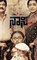 Naani Kannada Movie (2016)