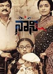 Naani Kannada Movie (2016)