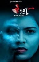 21st Telugu Movie (2016)
