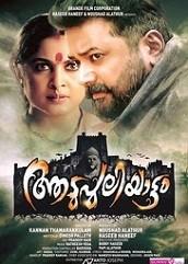 Aadupuliyattam (2016)