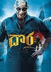 Dora Telugu Movie (2016)