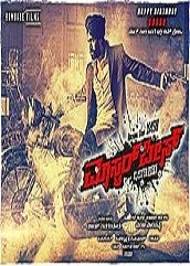 Masterpiece Hindi Dubbed
