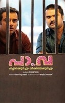 Pa.Va Malayalam Movie (2016)