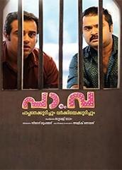 Pa.Va Malayalam Movie (2016)
