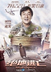 Skiptrace Hindi Dubbed