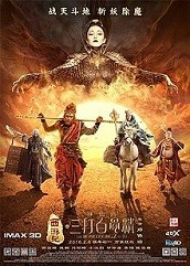 The Monkey King 2 Hindi Dubbed
