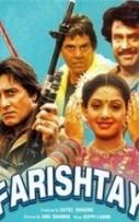 Farishtay (1991)