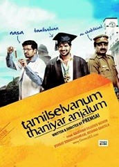 Tamilselvanum Thaniyar Anjalum (2016)