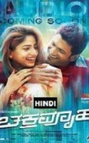 Chakravyuha Hindi Dubbed