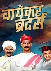 Chapekar Brothers (2016)