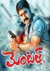 Mental Telugu Movie (2016)