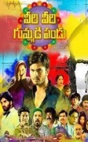 Veeri Veeri Gummadi Pandu Hindi Dubbed