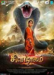 Shivanagam (2016)