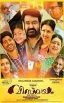 Vismayam (2016)