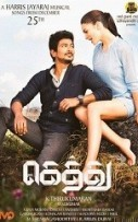 Gethu: Meri Jeet Mera Badla Hindi Dubbed
