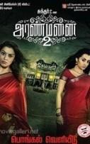Rajmahal 2 Hindi Dubbed
