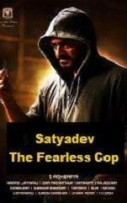Satyadev The Fearless Cop Hindi Dubbed