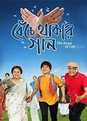 Benche Thakar Gaan (2016)