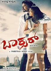 Fighter No 1 Hindi Dubbed
