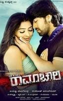 Mr and Mrs Ramachari Hindi Dubbed