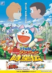 Doraemon Nobita No Wan Nyan Jikuden Hindi Dubbed