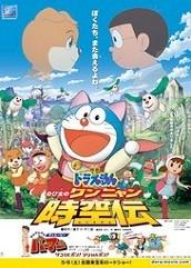Doraemon Nobita No Wan Nyan Jikuden Hindi Dubbed
