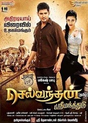 Srimanthudu Hindi Dubbed