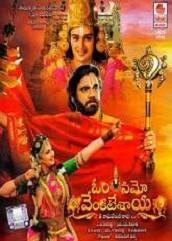 Om Namo Venkatesaya (2017)