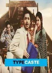 Typecaste (2017)
