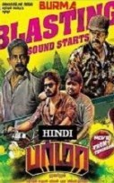 Burma Hindi Dubbed