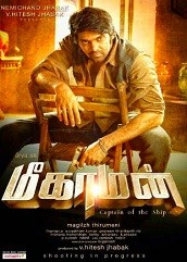 Meaghamann Hindi Dubbed