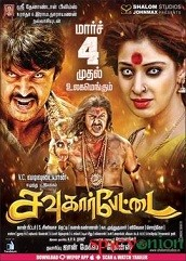 Sowkarpettai Hindi Dubbed