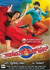 Tirupathi Express Hindi Dubbed