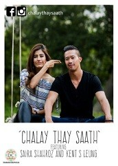 Chalay Thay Saath (2017)