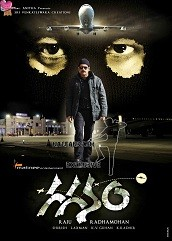 Gaganam Hindi Dubbed