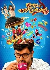 Babu Baga Busy (2017)
