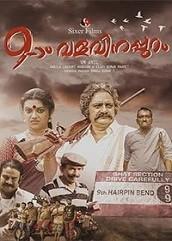 Onpatham Valavinappuram (2017)