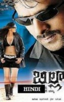 The Return Of Rebel 2 Hindi Dubbed