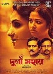 Durga Sohay (2017)
