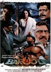 Barood (1998)