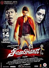 Shivalinga Hindi Dubbed