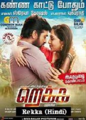 Rekka Hindi Dubbed